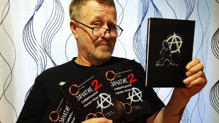 Лидер старейшей новосибирской панк-группы выпустил продолжение своих мемуаров с редкими фото