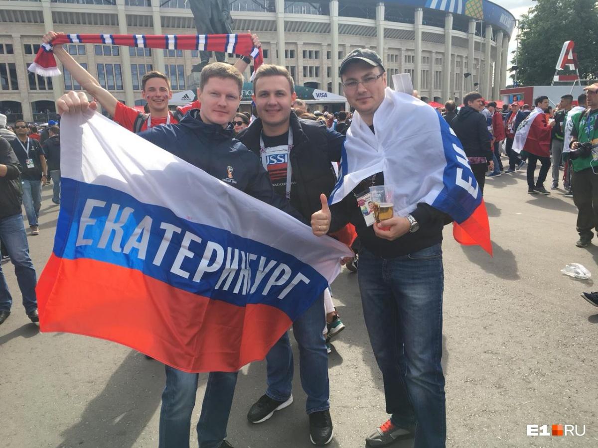 Эти парни из Екатеринбурга своими глазами насладились победой сборной России
