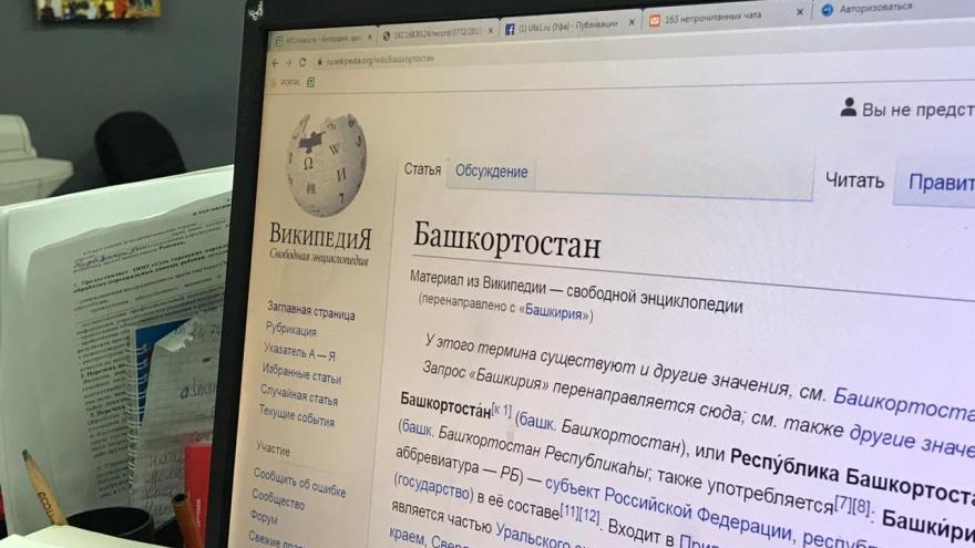 Российский аналог «Википедии», который обойдется бюджету в 1,7 миллиарда рублей, представят в Уфе
