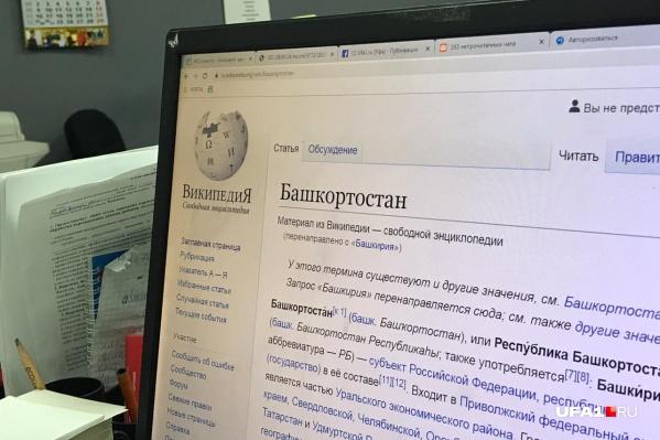 Это слово точно должно быть в русском аналоге «Википедии»