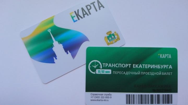 Где подключить и как пользоваться: 7 наивных вопросов о новом пересадочном тарифе в Екатеринбурге