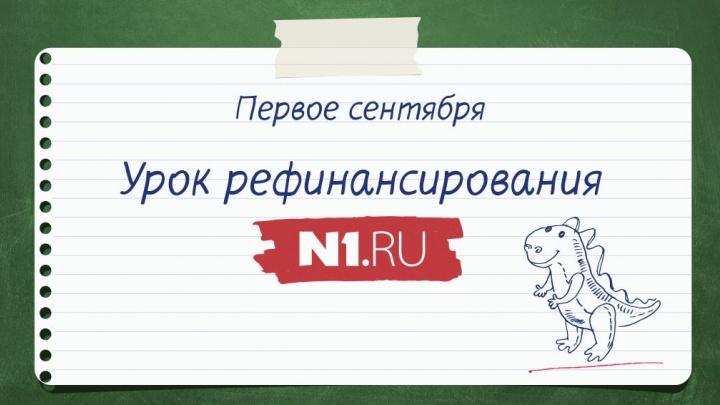 Урок рефинансирования: 1 сентября новосибирцев научат, как существенно снизить ставку по ипотеке