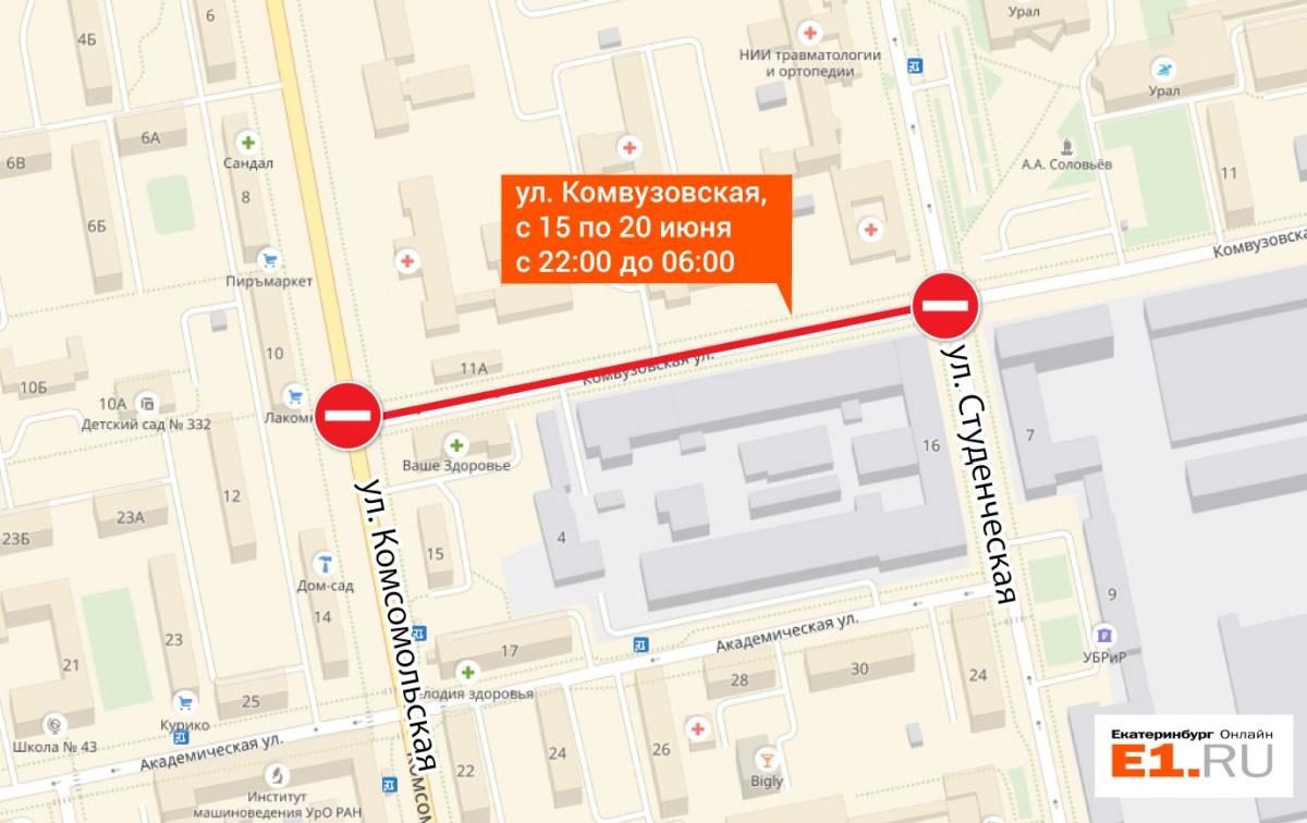 Улицу Комвузовскую пять ночей будут закрывать на ремонт