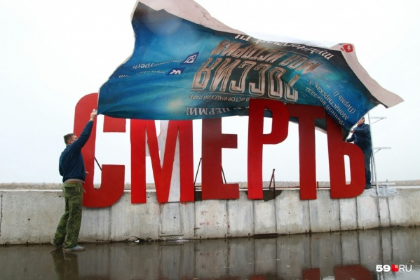 Появившееся на набережной слово«смерть» поспешили закрыть. Под рукой оказался плакат с надписью«Россия — моя история». Случайность?