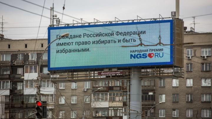 Новосибирцы проголосовали за лучший бизнес года 12 тысяч раз