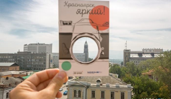 Красноярск яркий: открытки от НГС