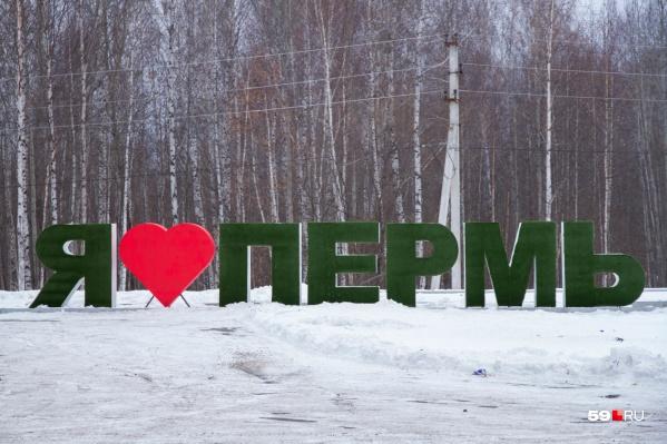 А вам какой вариант больше нравится«Перьмь» или «Пермь»?