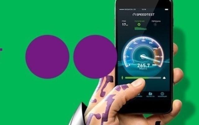 МегаФон запустил самый быстрый безлимитный интернет