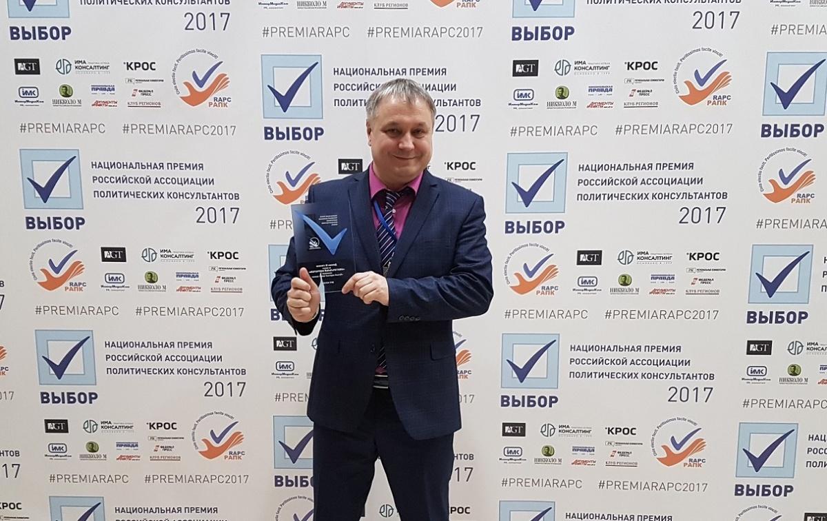 Торжественная церемония вручения национальной премии Российской ассоциации политических консультантов (РАПК) состоялась в Москве