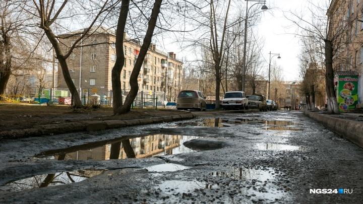 Показываем убожество и красоту дворов Красноярска на примере одной улицы