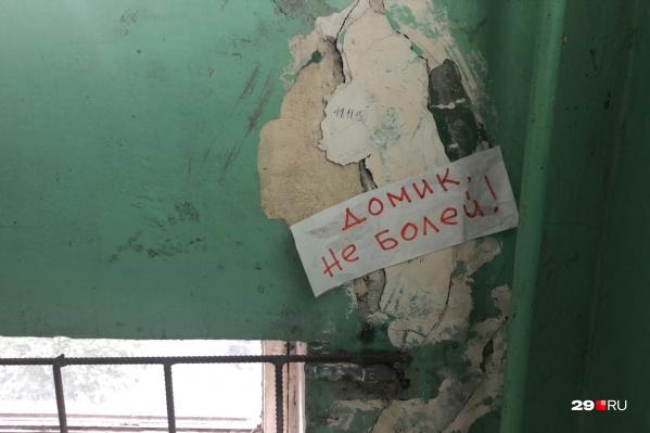Многие архангельские дома требуют «лечения» — и текущим ремонтом, и капитальным