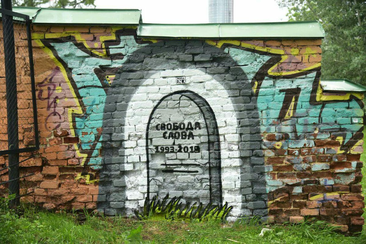 Уличный художник Рома Инк похоронил свободу слова недалеко от Дома журналистов