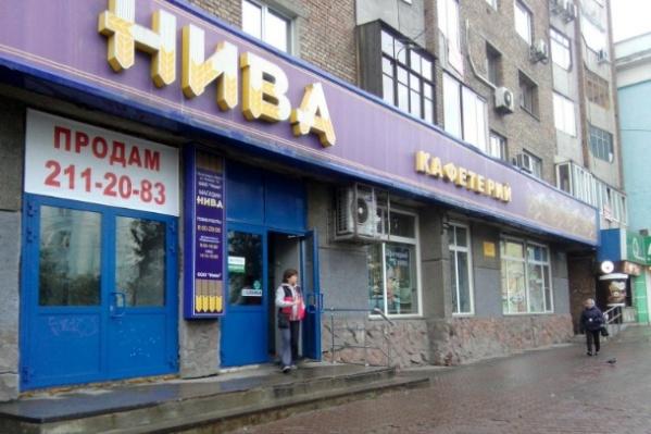 Магазин открылся в 1980 году