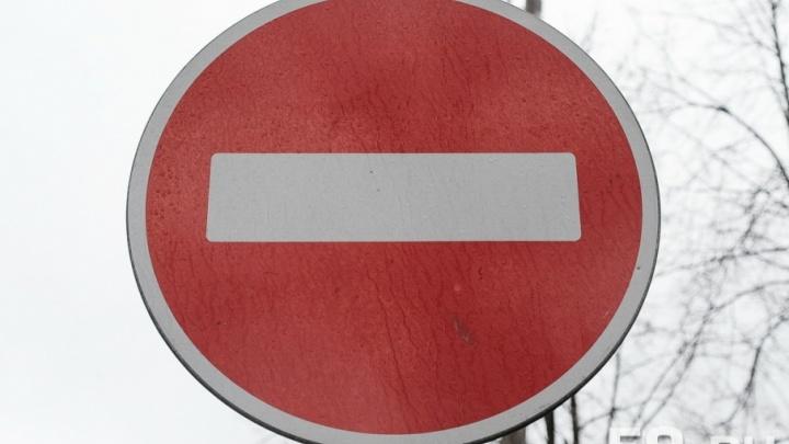 В центре Перми на один день перекроют две улицы