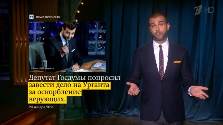 Иван Ургант извинился за оскорбление чувств верующих и ответил на требования лишить его гражданства