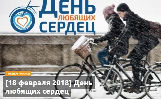 В Уфе пройдет зимний велопраздник «День любящих сердец»