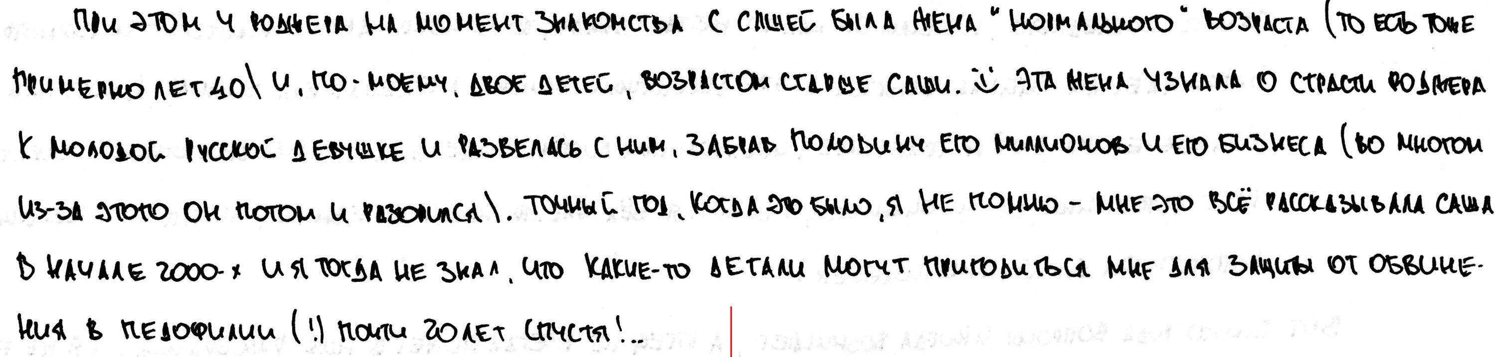 Выдержка из письма, написанного обвиняемым в следственном изоляторе