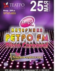 «Ретро FM Уфа» предлагает вернуться в 80-е годы с помощью музыки