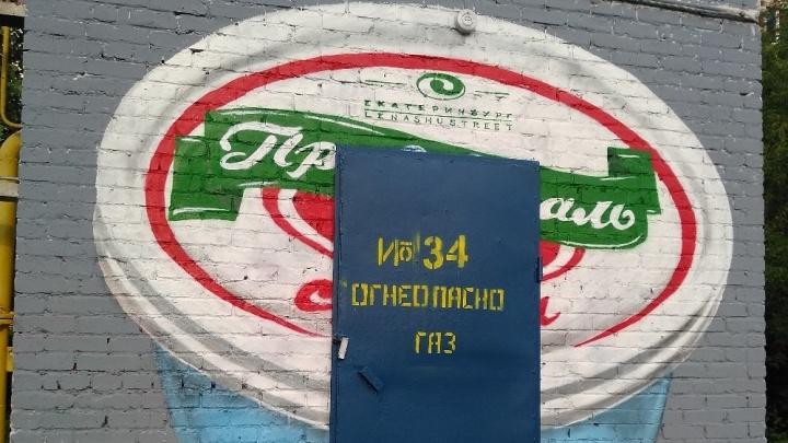 Дверь в «Провансаль»: в Парковом испортили граффити с огромной банкой майонеза
