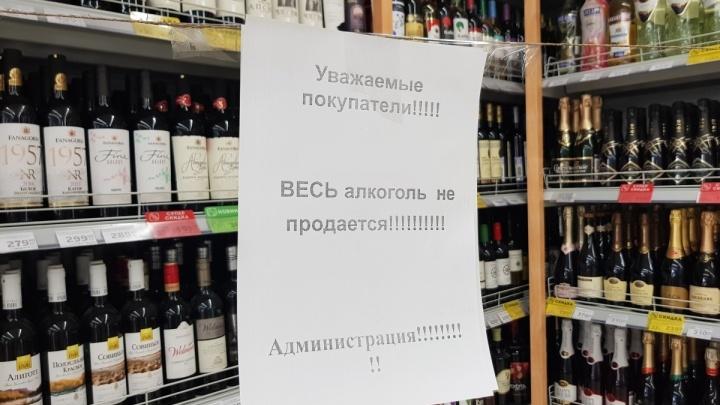 На сухую: в Волгограде 23 мая перестанут продавать алкоголь