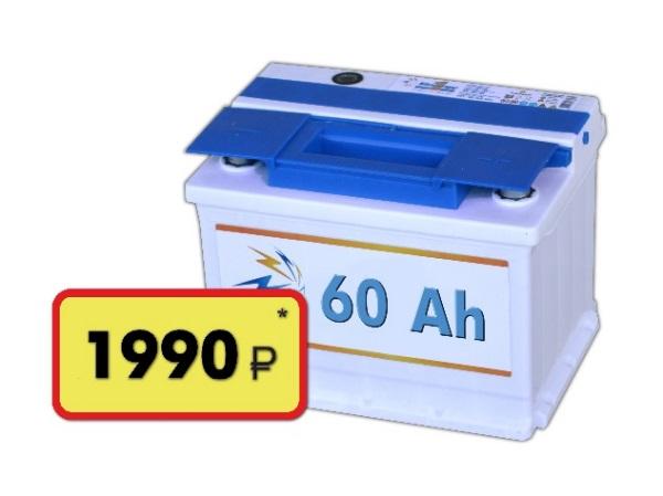Новый аккумулятор от 1990 рублей