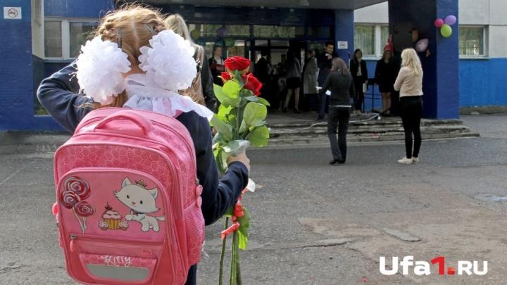 В уфимские школы пойдут 13 тысяч первоклашек