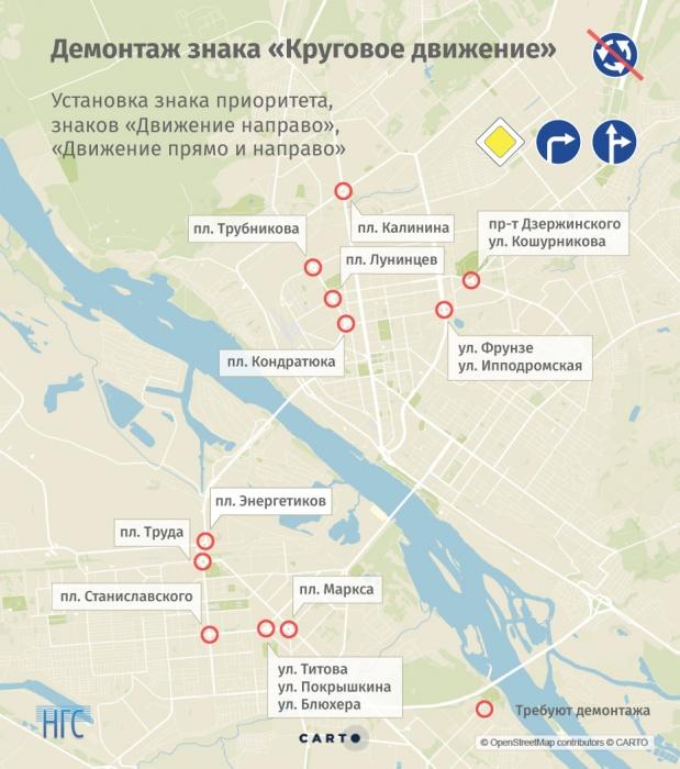 Знаки«Круговое движение» демонтируют на 14 участках