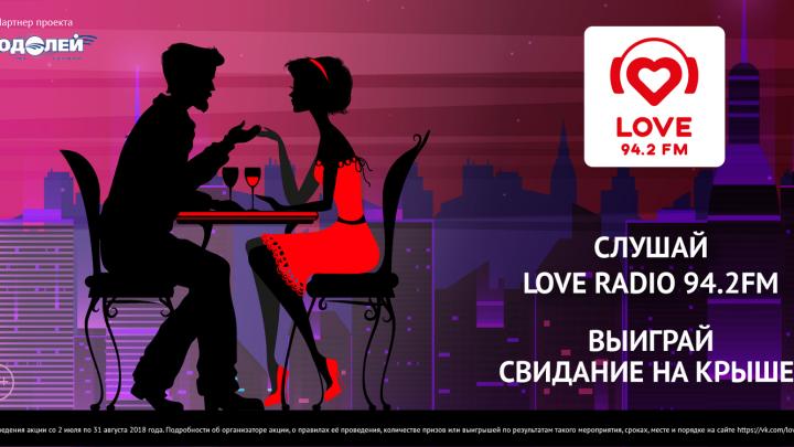 Love Radio дарит романтический ужин на крыше