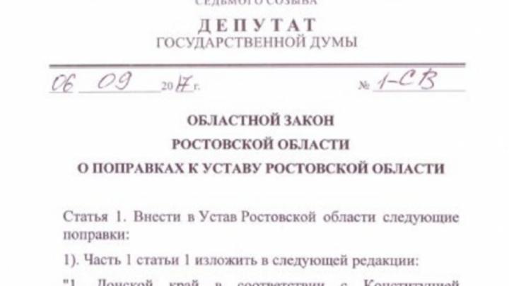 Ростовскую область могут переименовать в Донской край