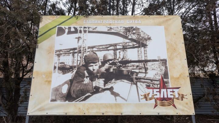 Забыли, как выглядит «За оборону Сталинграда»: в ЦПКиО Волгограда выставили патриотические плакаты с ошибкой