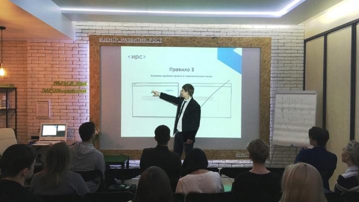 Новосибирцев научат веб-дизайну на первом бесплатном уроке