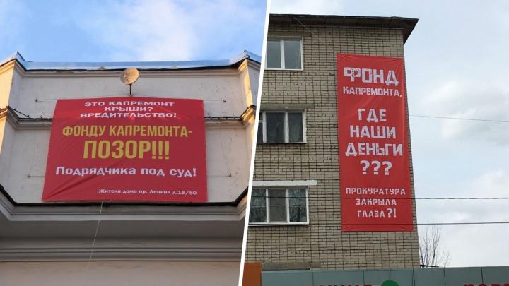 Скандал на скандале: в облдуме заявили о недоверии к ярославскому фонду капремонта