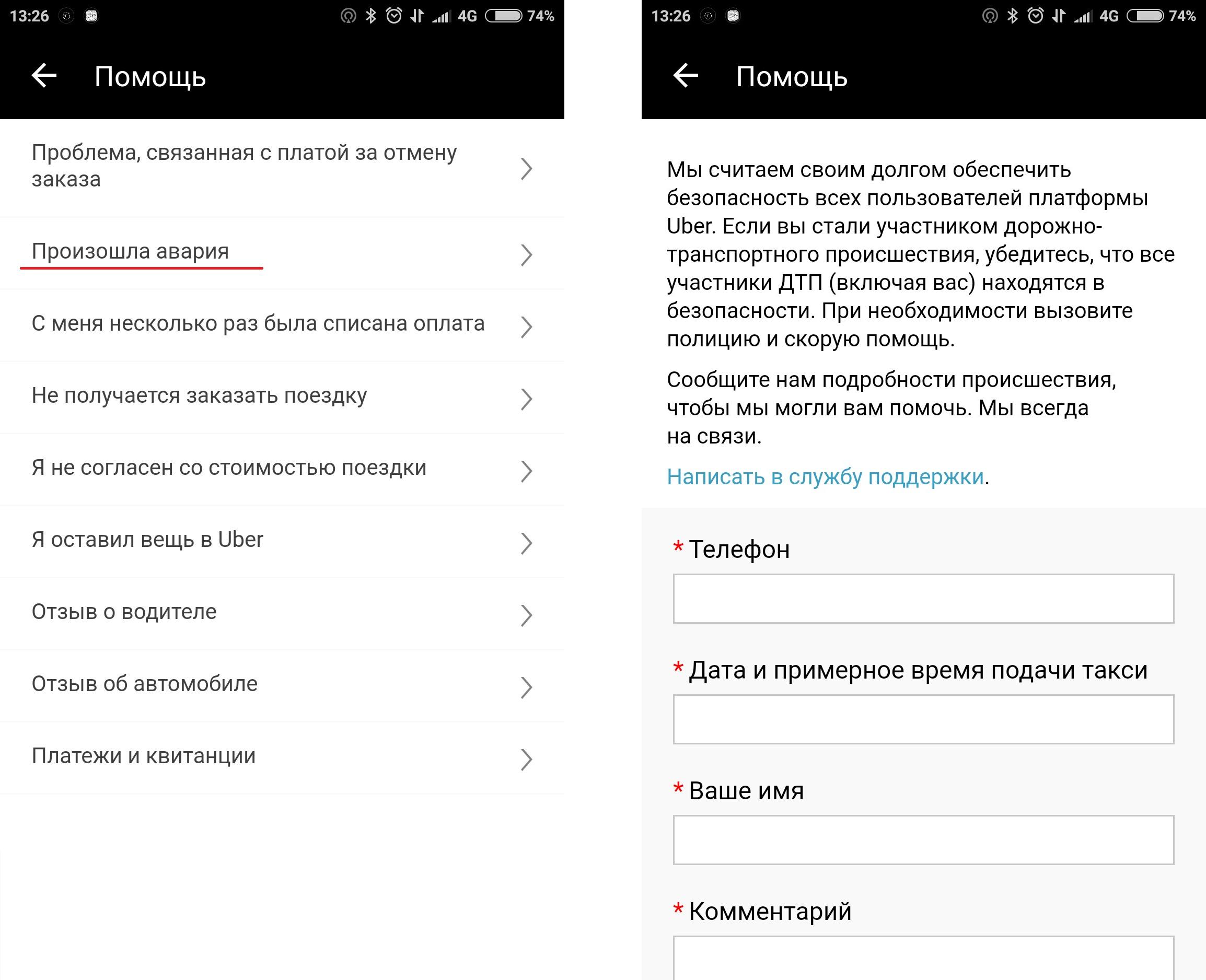 Клиенты крупных агрегаторов такси могут сообщить о ДТП прямо из мобильного приложения