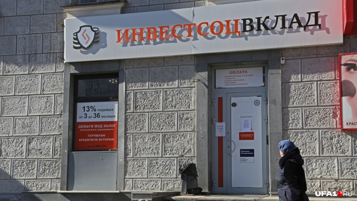 В Башкирии арестовали председателя потребкооператива «Инвестсоцвклад»