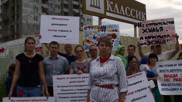 Обманутые дольщики «АхтубаСитиПарк» готовят пикеты в Волгограде во время ЧМ-2018