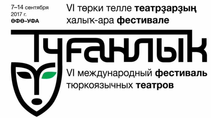 В Уфе пройдёт фестиваль тюркоязычных театров