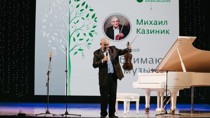 Известный скрипач Михаил Казиник побывал в Тюмени с лекцией для воспитанников детских домов