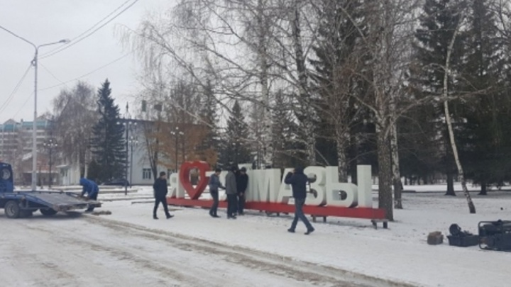 В центре Туймазов поставили новый арт-объект