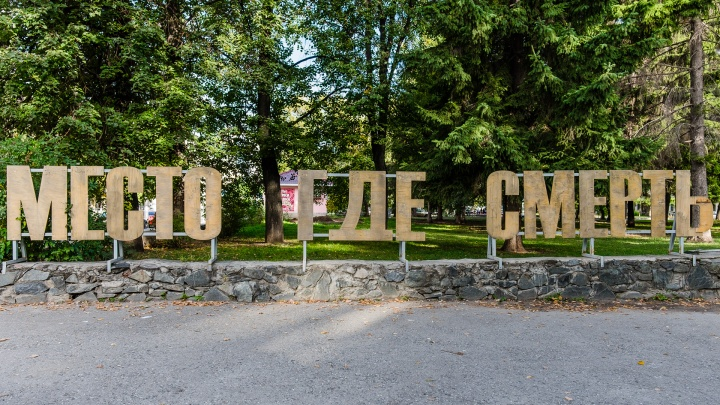 В центре Перми появилась надпись «Место где смерть»