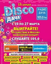 Радио Дача предлагает выиграть поездку в Москву на концерт Disco Дача