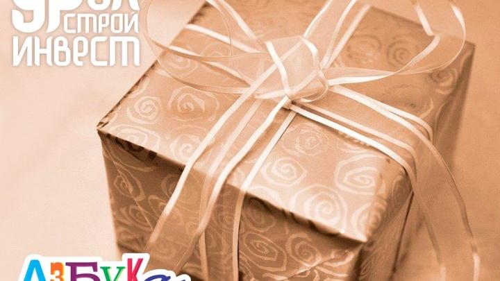 Стартовала эстафета новогодних акций на жильё: горожане могут выбрать подарок к Новому году с выгодой