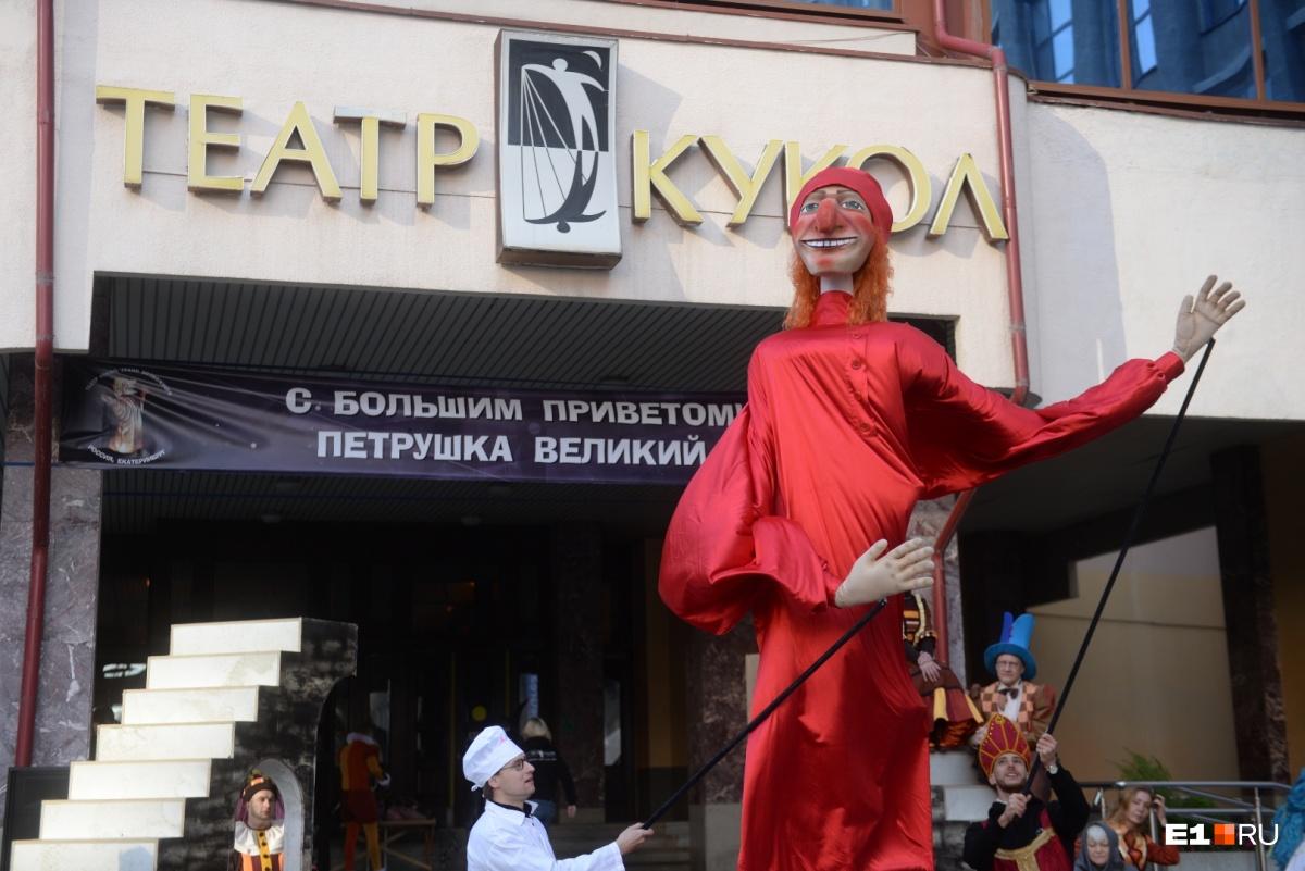 Огромная марионетка — Петрушка