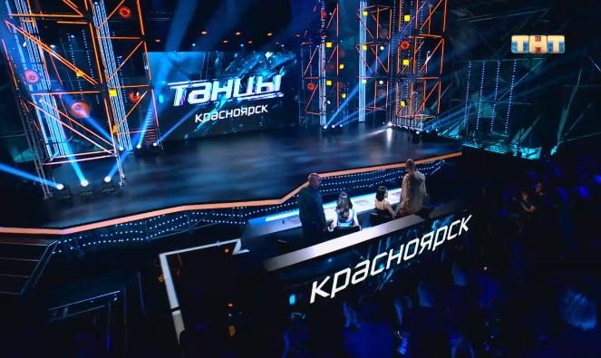 Вышел в эфир выпуск «Танцы на ТНТ» с кастингом в Красноярске