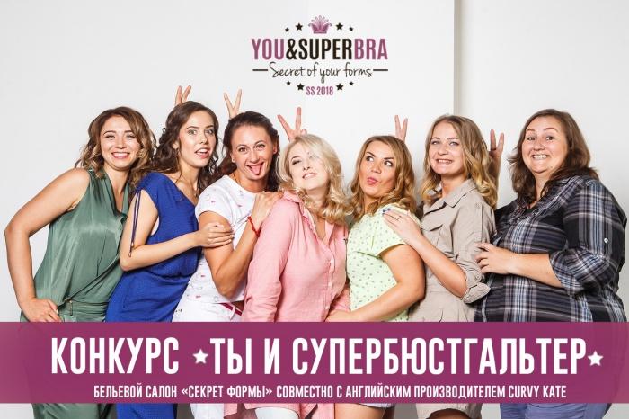 Впервые в Сибири пройдет конкурс «Ты&Супербюстгальтер»
