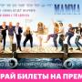 Билеты «В Грецию»: «Киномакс-Тюмень» подарит пригласительные на спецпоказ фильма Mamma Mia 2