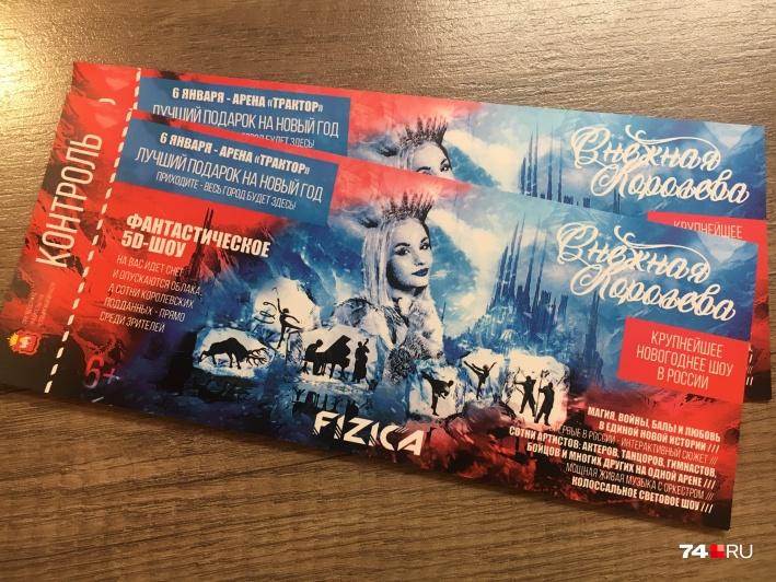 За каждый билет зрителям пришлось заплатить от тысячи до полутора тысяч рублей