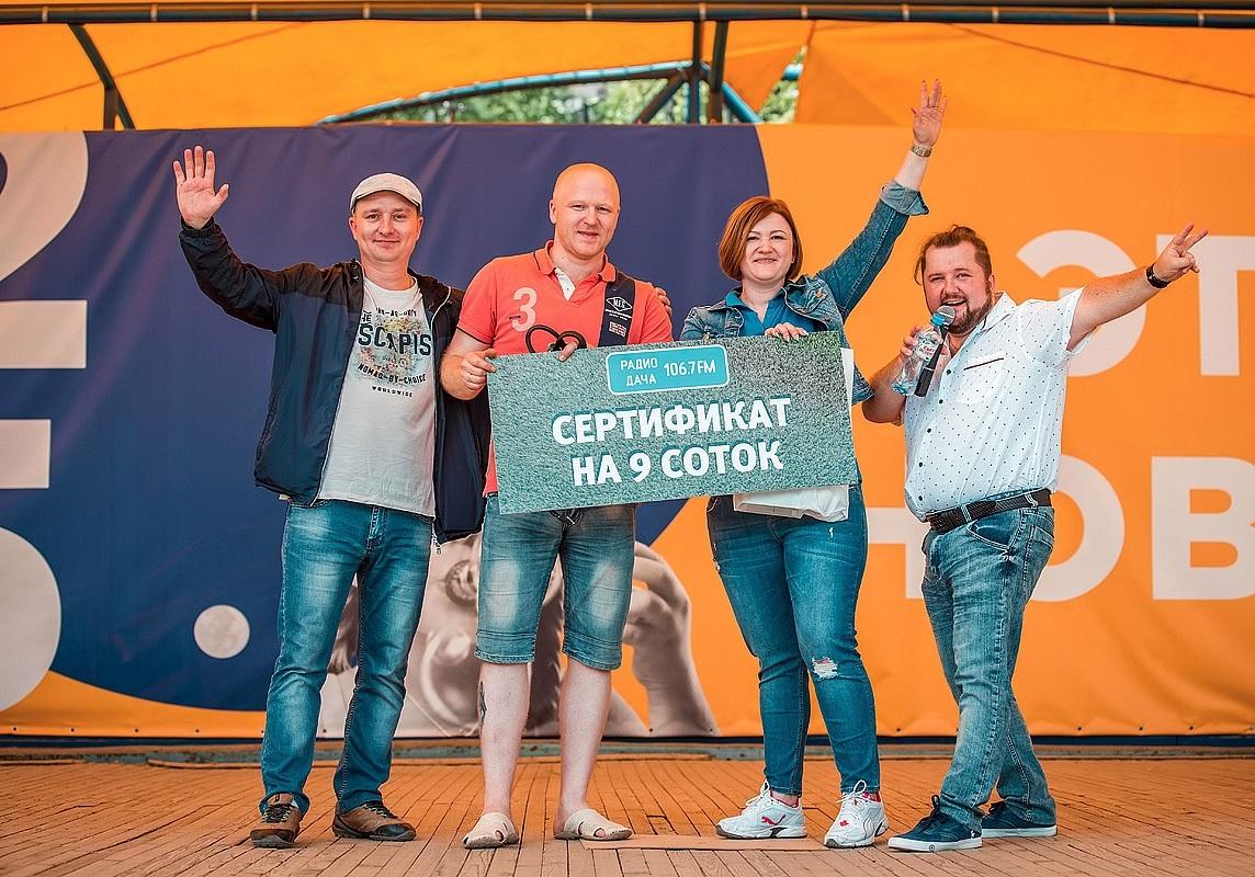 Слушательница «Радио Дача» выиграла девять соток