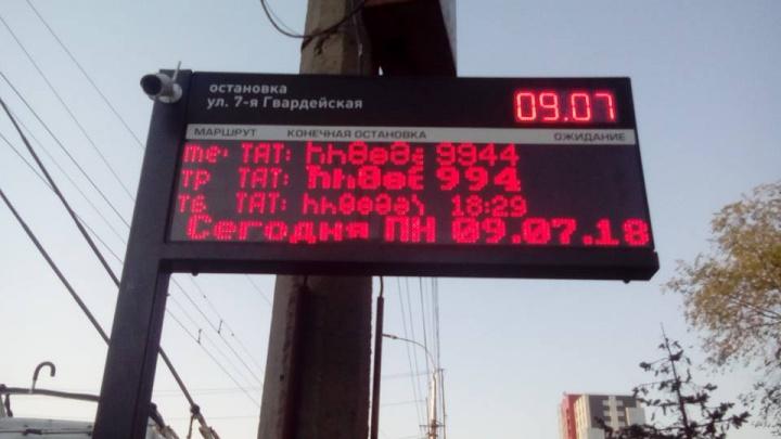 Волгоградские остановки заговорили на «космическом» языке