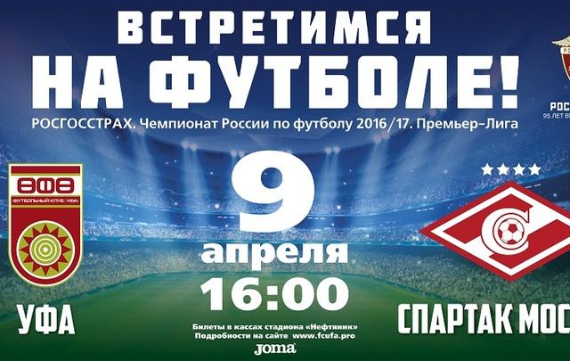 «Уфа» сразится со «Спартаком» на домашнем стадионе