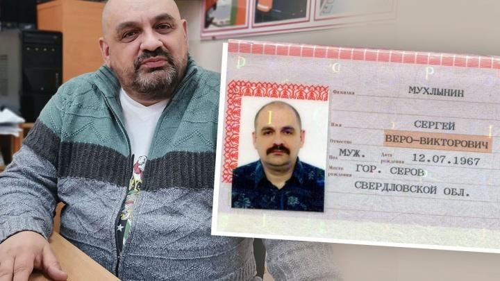 «Я уже стал мемом!»: как живет уралец, вписавший в свой паспорт сразу и отчество, и матчество